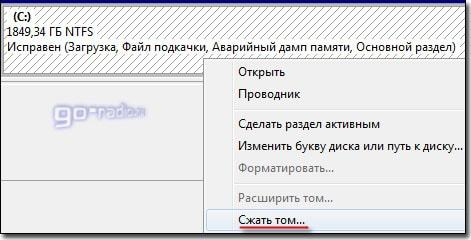 Как разбить жёсткий диск на разделы в windows 7