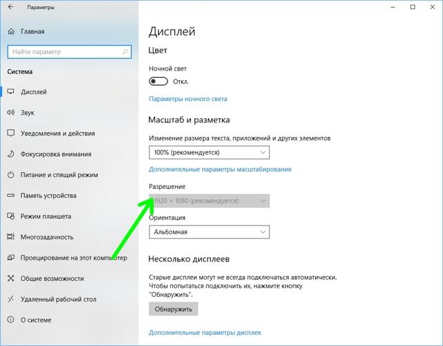 Как изменить разрешение экрана в windows 10? Меняем разрешение в Виндовс 10