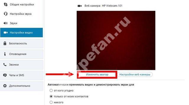 Как поменять аватар в Скайпе (skype) — подробная инструкция