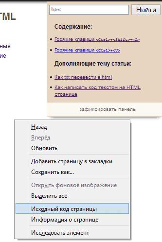 Как посмотреть html код в браузере — подробная инструкция