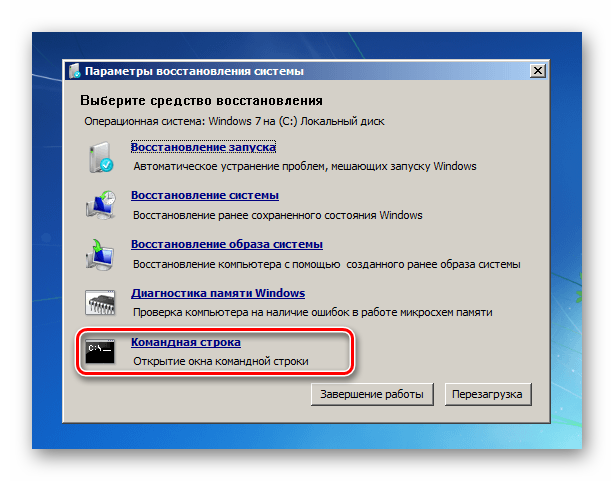 Исправление ошибки «bootmgr is missing» в windows 7