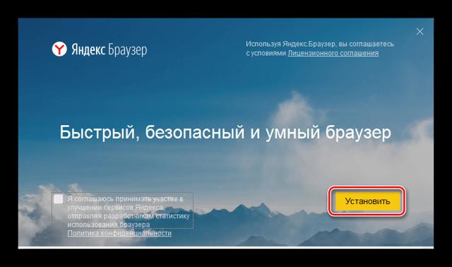 Как исправить ошибку в Яндекс браузере: shockwave flash has crashed