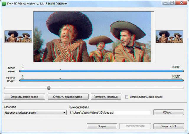 free 3d video maker - программа для преобразования видео в 3d
