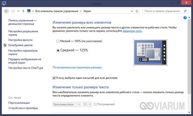 Как увеличить значки на рабочем столе windows — руководство