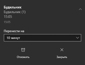Как поставить будильник на ноутбуке с windows (7. 8. 10)?