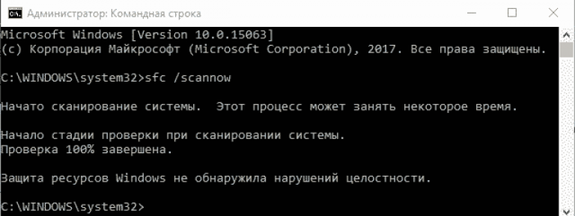 Как проверить целостность системных файлов в windows 10?