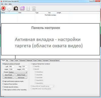 free screen video recorder - что за программа, как пользоваться