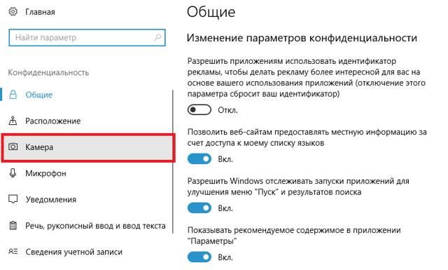 2 способа, как выключить камеру на ноутбуке windows (Виндовс) 10