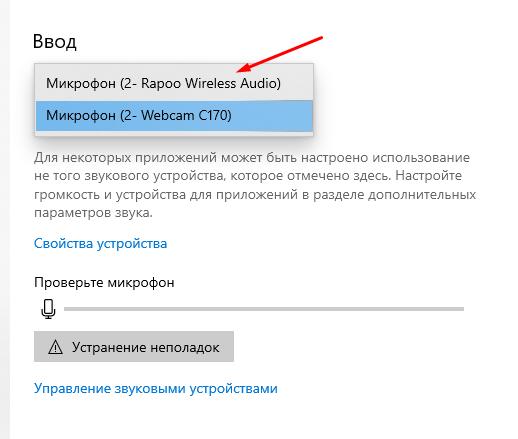 Проверка микрофона в windows (Виндовс) 10 в настройках и онлайн
