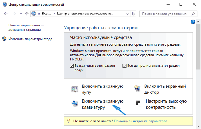 Как включить и работать с экранной клавиатурой windows (Виндовс) 10