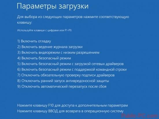 3 способа исправить inaccessible boot device на windows (Виндовс) 10
