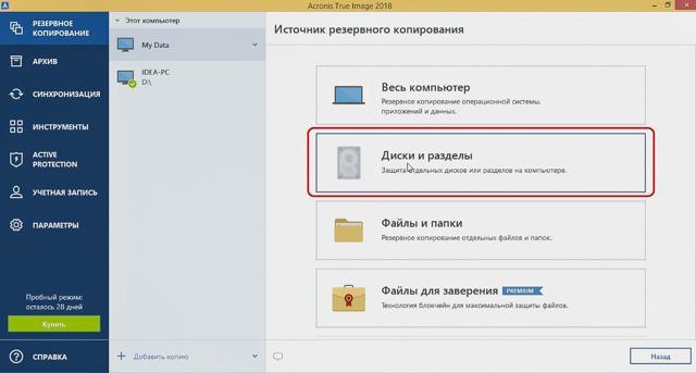 Как перенести систему windows (Виндовс) с hdd на ssd