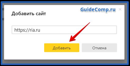 Как отключить push-уведомления в Яндекс Браузере и google chrome