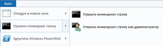 Делаем запуск командной строки от имени администратора windows 8