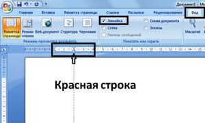 Делаем красную строку в ms word: пошаговая инструкция