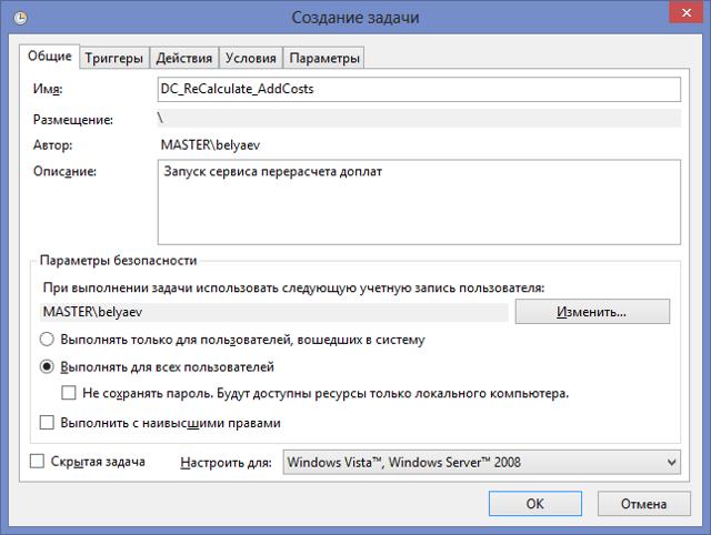 Планировщик заданий в windows (Виндовс) 8: как пользоваться