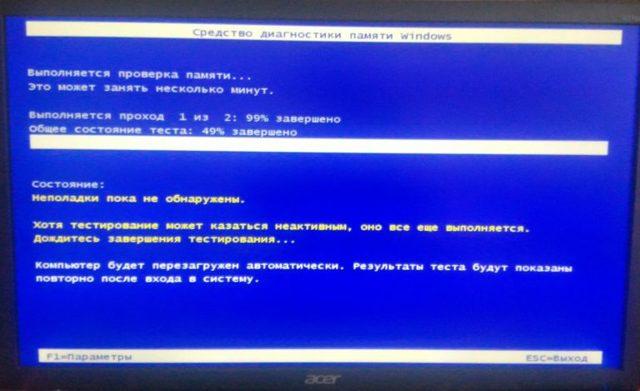 Как сделать тест оперативной памяти в windows (Виндовс) 10?