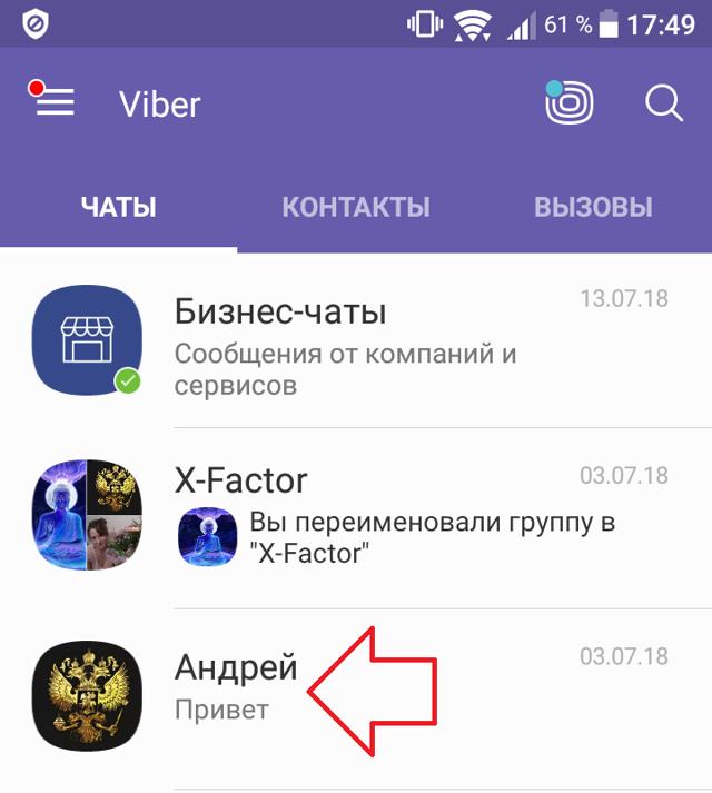 Как скрыть контакты в viber — подробная инструкция