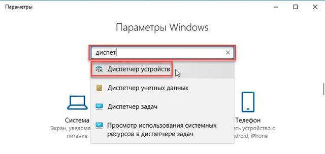 Как узнать какая стоит видеокарта на ноутбуке с windows