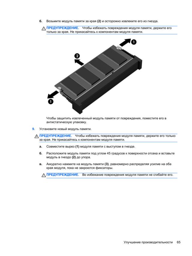 Какой максимальный объем памяти можно установить в ноутбук hp pavilion g6-2165sr?