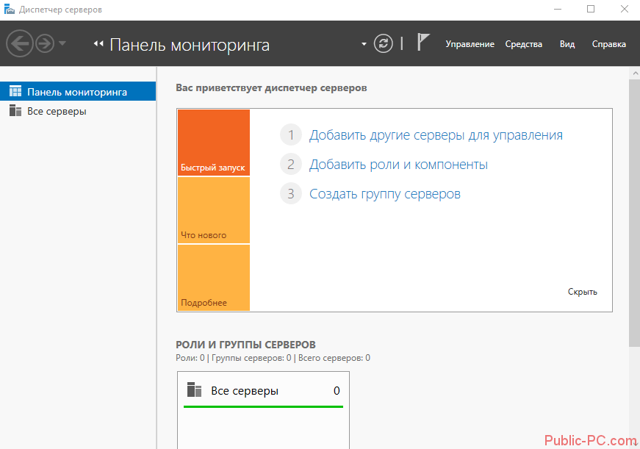Как установить и настроить средства администрирования на windows 10