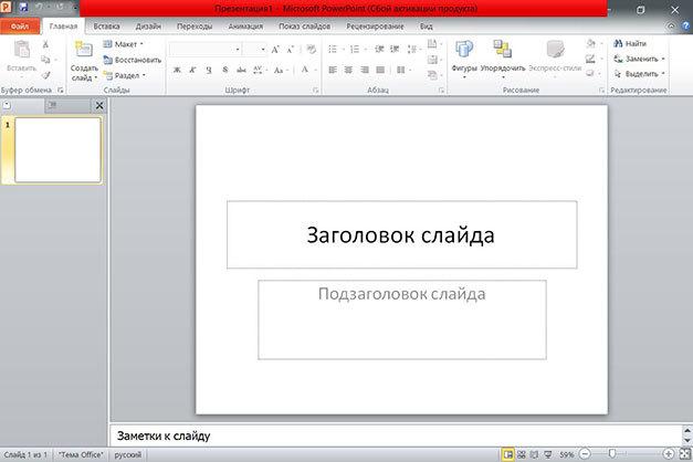 Как создать презентацию без powerpoint — подробная инструкция
