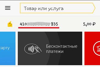 Где и как посмотреть информацию о своём Яндекс кошельке
