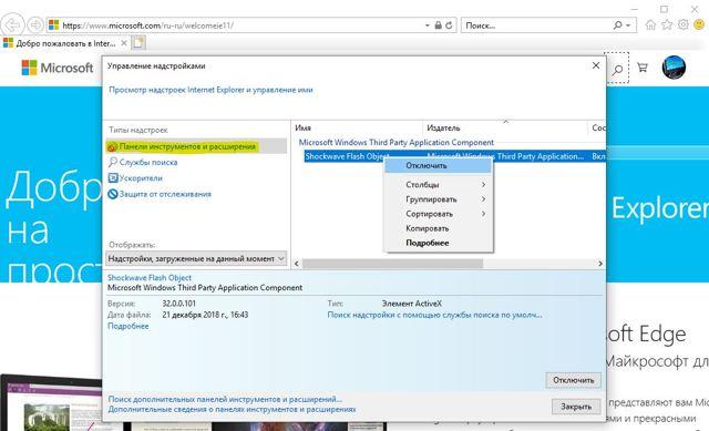 Как исправить ошибку ntdll.dll на windows 7, 8, 10