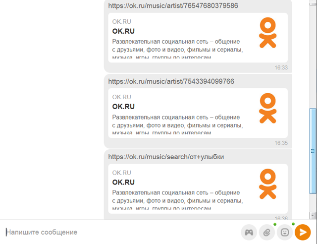 Как отправить песню на Одноклассниках в личные сообщения