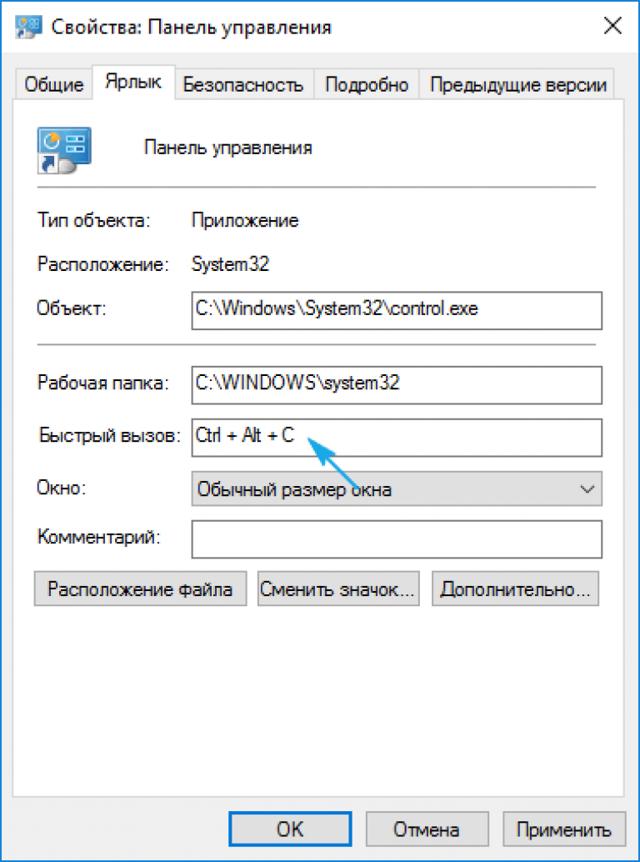 Где Панель управления в windows 10 и как её открыть