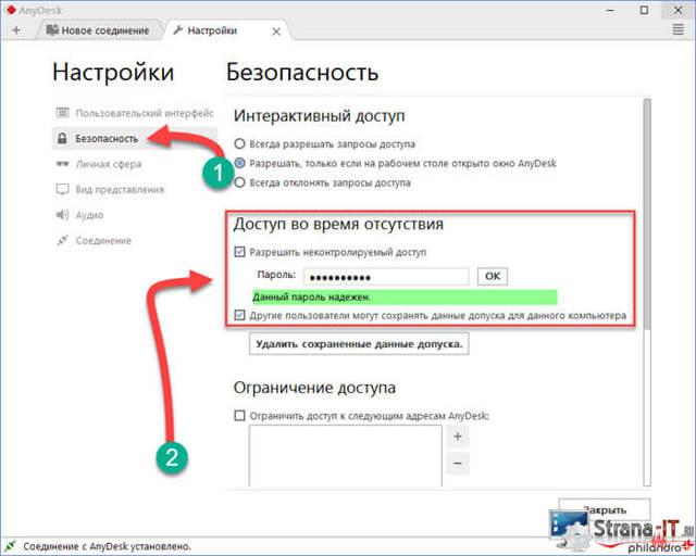 anydesk - что это за программа и как ей пользоваться?