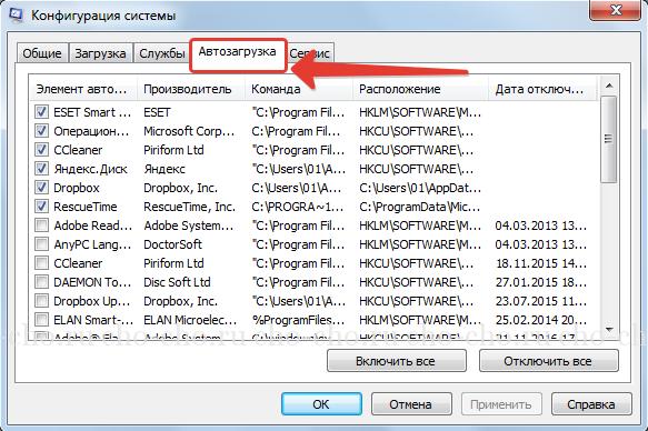 Как убрать автозапуск программ windows 7 — подробная инструкция