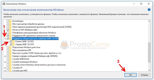 Решаем проблему доступа к сетевым папкам в windows 10