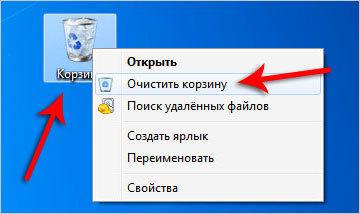 Как в windows 7 очистить место на диске С — подробная инструкция