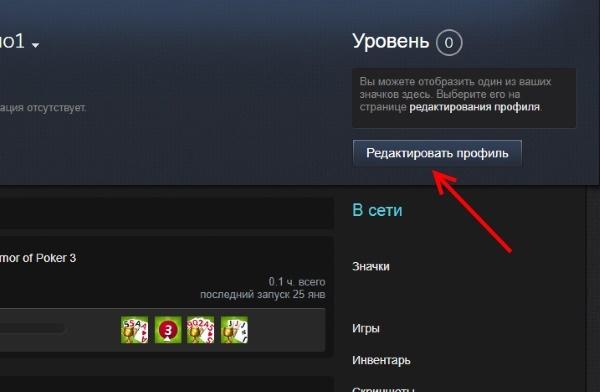 Простая инструкция, как изменить фон профиля в Стиме (steam)