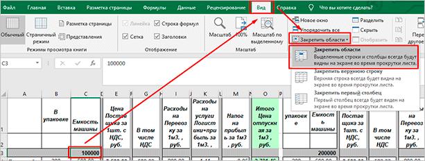 Пошаговая инструкция, как закрепить шапку таблицы в excel