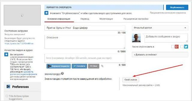 Как сделать заставку для видео на youtube (Ютуб)