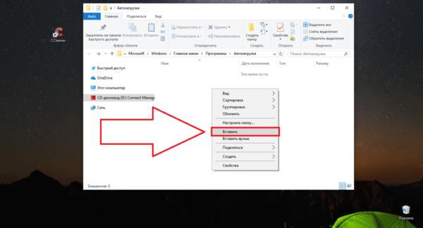 Автозагрузка windows 10: где найти и как с ней работать