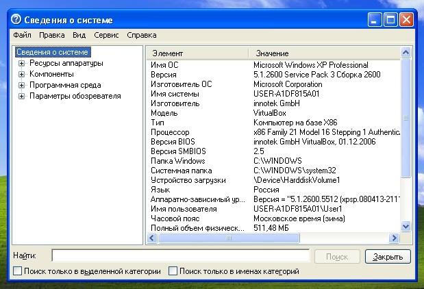 Узнаем все характеристики компьютера в windows (Виндовс) 10