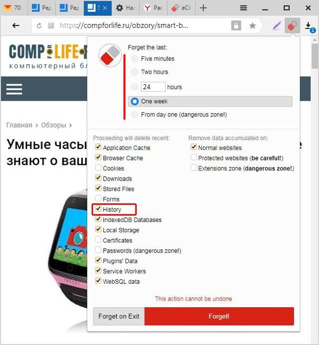 Как посмотреть историю Яндекс браузера и как её удалить