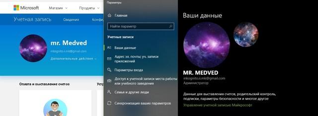 Как удалить аватар в windows 10: два способа