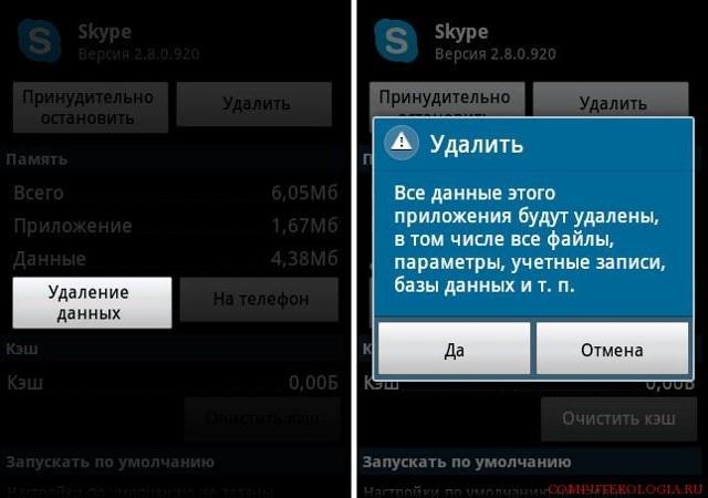 Как отключить обновление skype на android: пошаговая инструкция