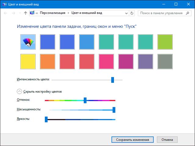 Инструкция, как сделать цветные файлы и папки в windows 10