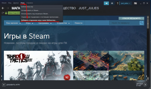Как добавить стороннюю игру в Стим (steam) — подробная инструкция