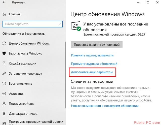 2 способа, как включить Центр обновления на windows (Виндовс) 10