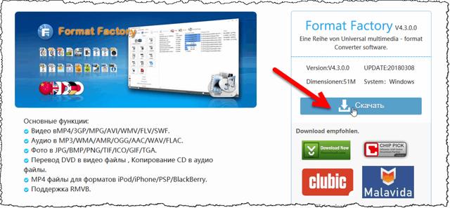 format factory что за программа и как пользоваться