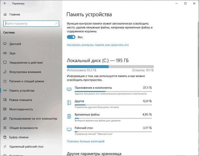Как очистить компьютер от мусора на windows 7, 8, 10