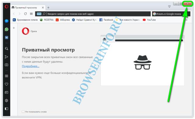 Включаем приватный режим (инкогнито) для opera на андроид