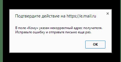 Как исправить ошибку «550 mailbox unavailable» при отправке почты