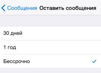 Как освободить память на iphone 5: пошаговая инструкция